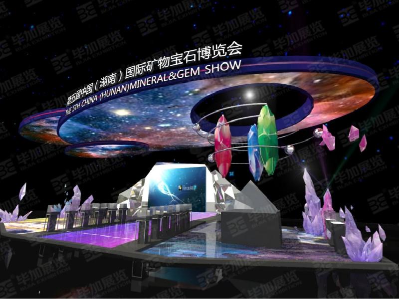 中国(湖南)国际矿物宝石博览会展厅设计