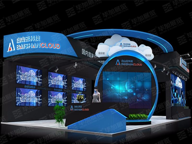 白山云科技—物联网展展览设计