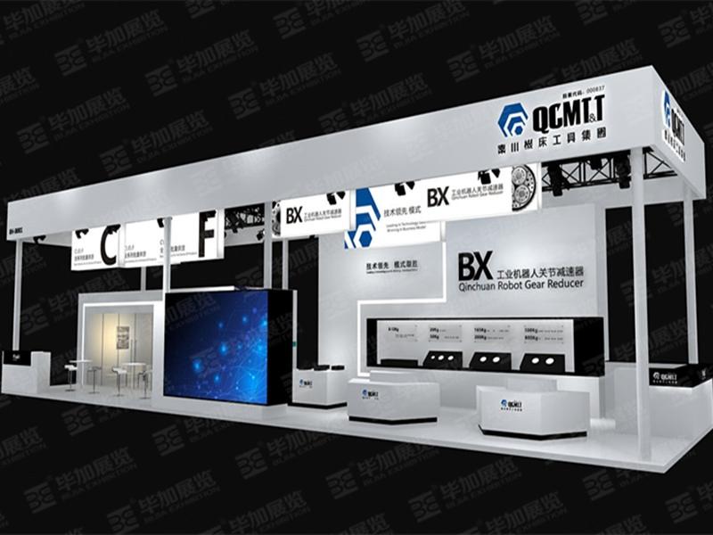 秦川机械—工博会展览设计