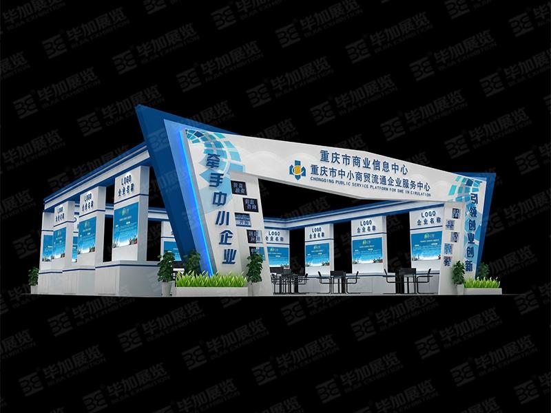 重庆市商业信息中心—微企展装修设计