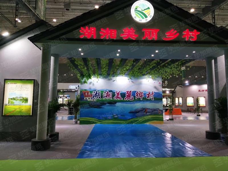 湖湘美丽乡村展区—农博会展台案例