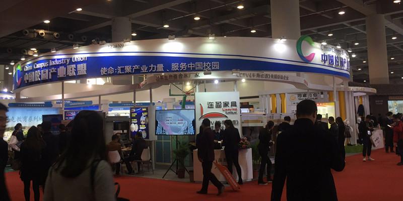 毕加展览设计搭建教育展——中国校园产业联盟