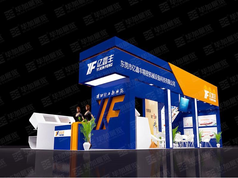亿鑫丰—机械展展览设计