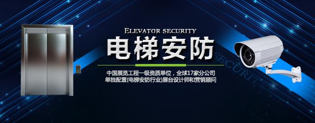 电梯安防仪器