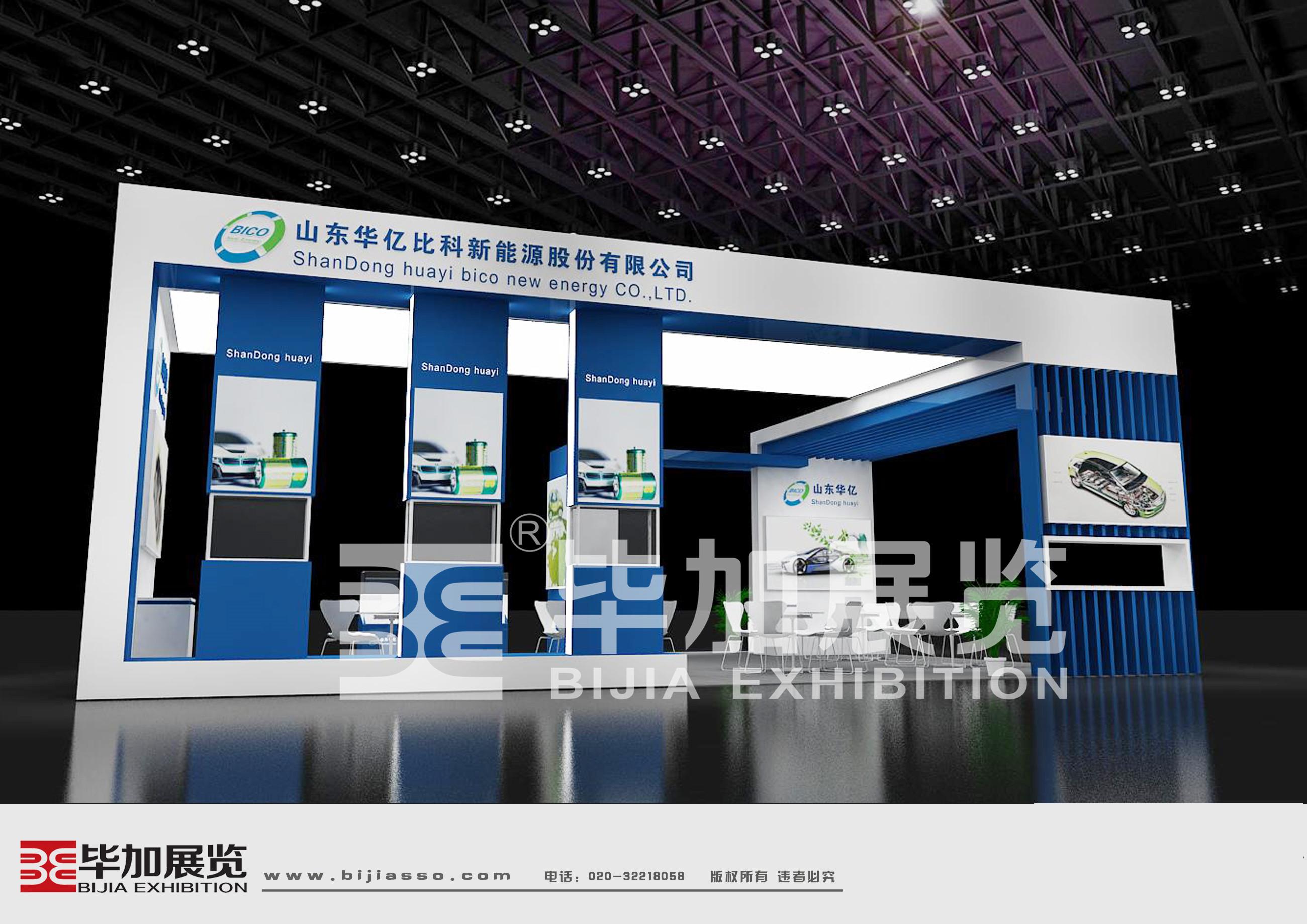 山东华亿—电池展