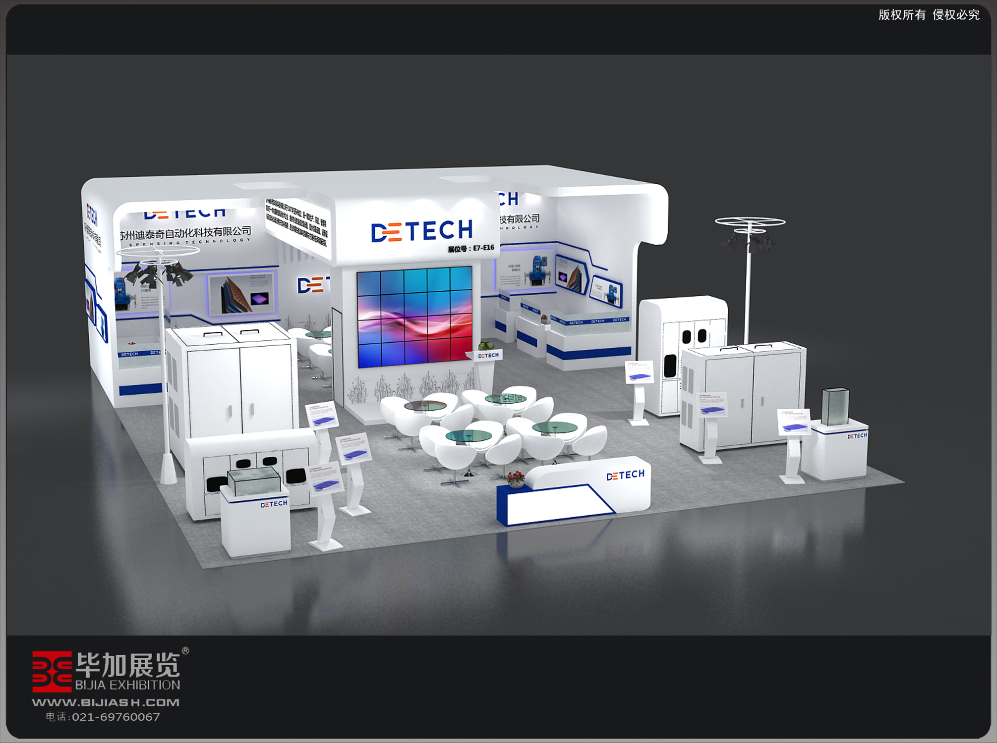 迪泰奇汽備展展臺設計搭建