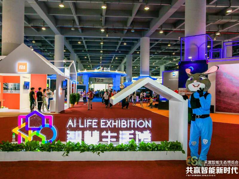 中国电信天翼博览会——企业产业链主场搭建运营
