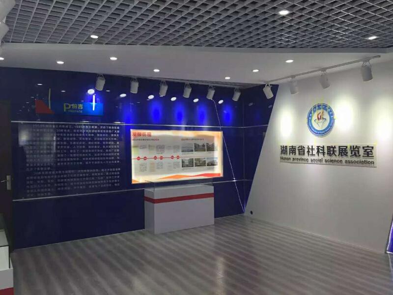 湖南省社科联展览室——展览室设计装修