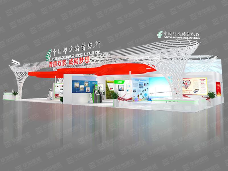 中国邮政储蓄银行——金交会展台设计搭建