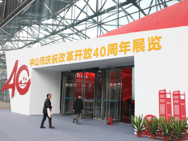 中山市庆祝改革开放40周年展览—政府主场搭建
