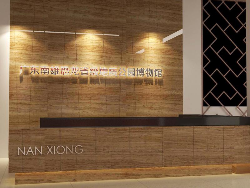 广东南雄恐龙省级地质公园博物馆