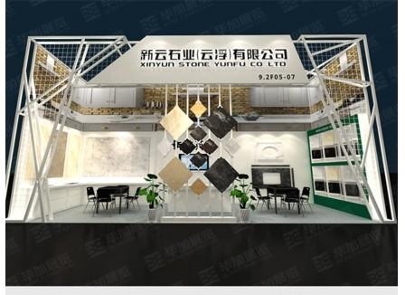 新云石业—广交会展台设计