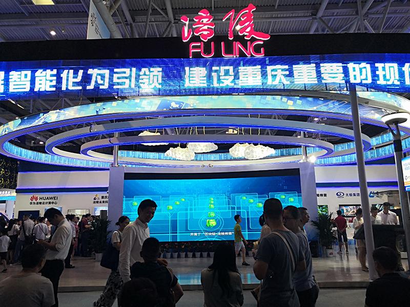 重庆市涪陵区经济和信息化委员会——政府展位设计