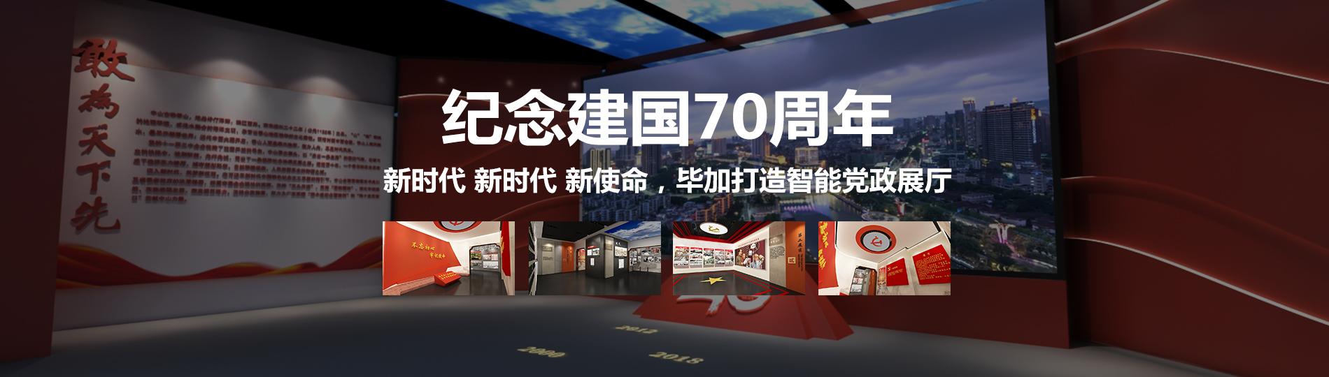 政府展厅设计装修