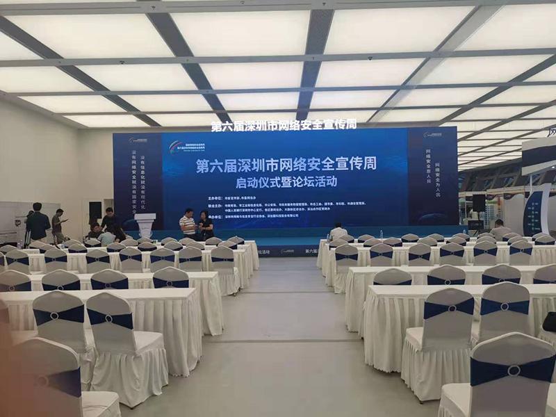 深圳网络安全宣传周——活动主场搭建