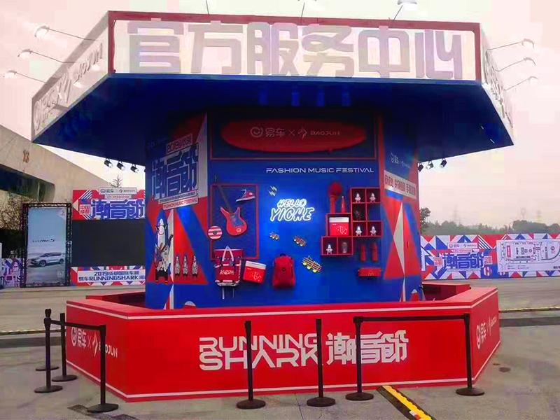 成都西博城易车音乐节——主场活动搭建