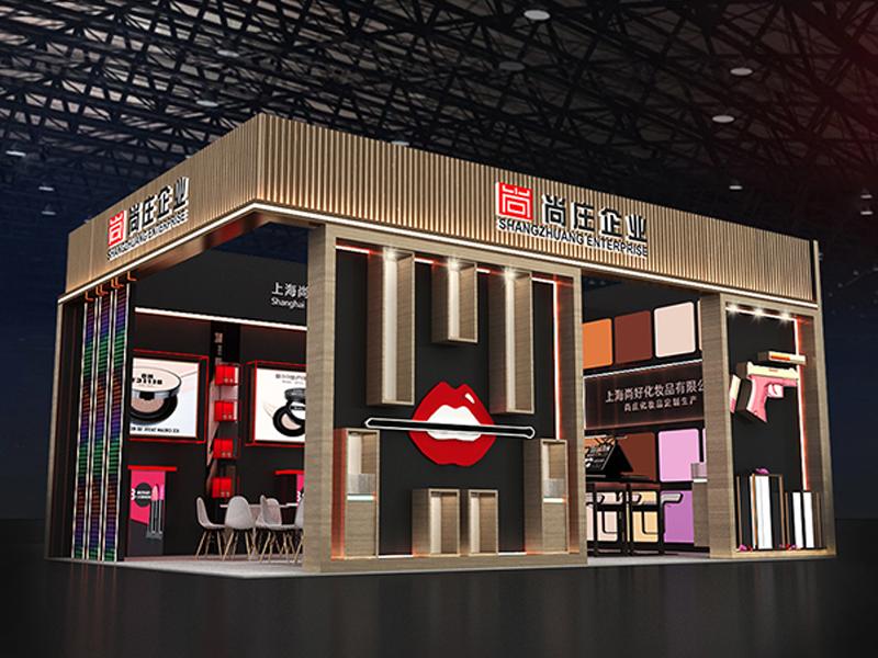 尚庄化妆品——美博会展位搭建