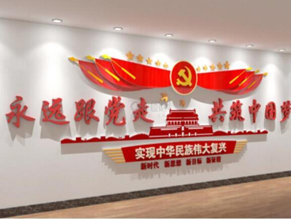 五龍崗村——黨政展廳設計裝修