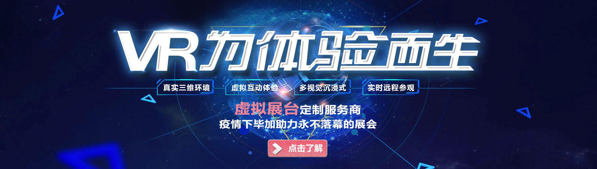 虚拟九游会在线官网设计