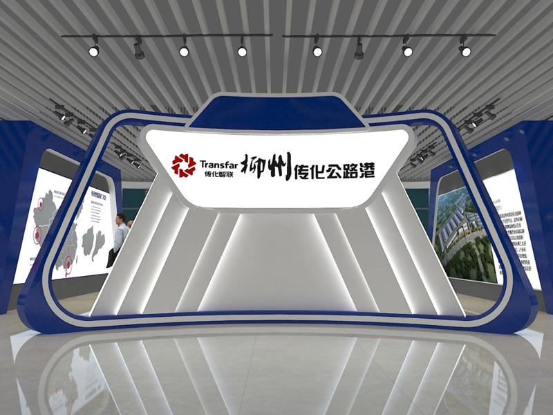 柳州传化公路港—展厅设计