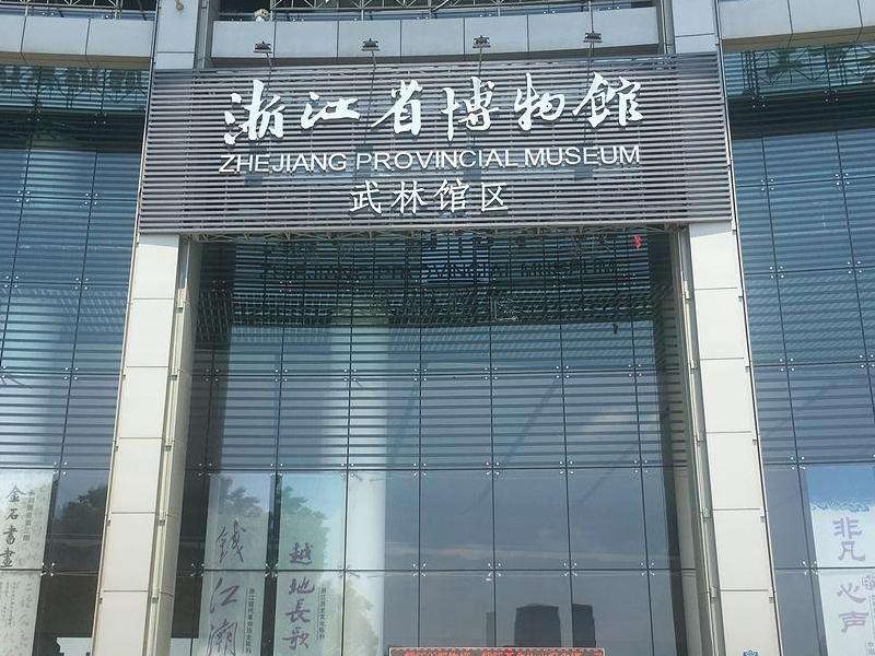浙江省博物馆武林展示馆——主题博物馆设计装修