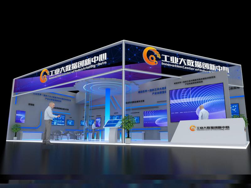 工业大数据创新中心——工业展布展