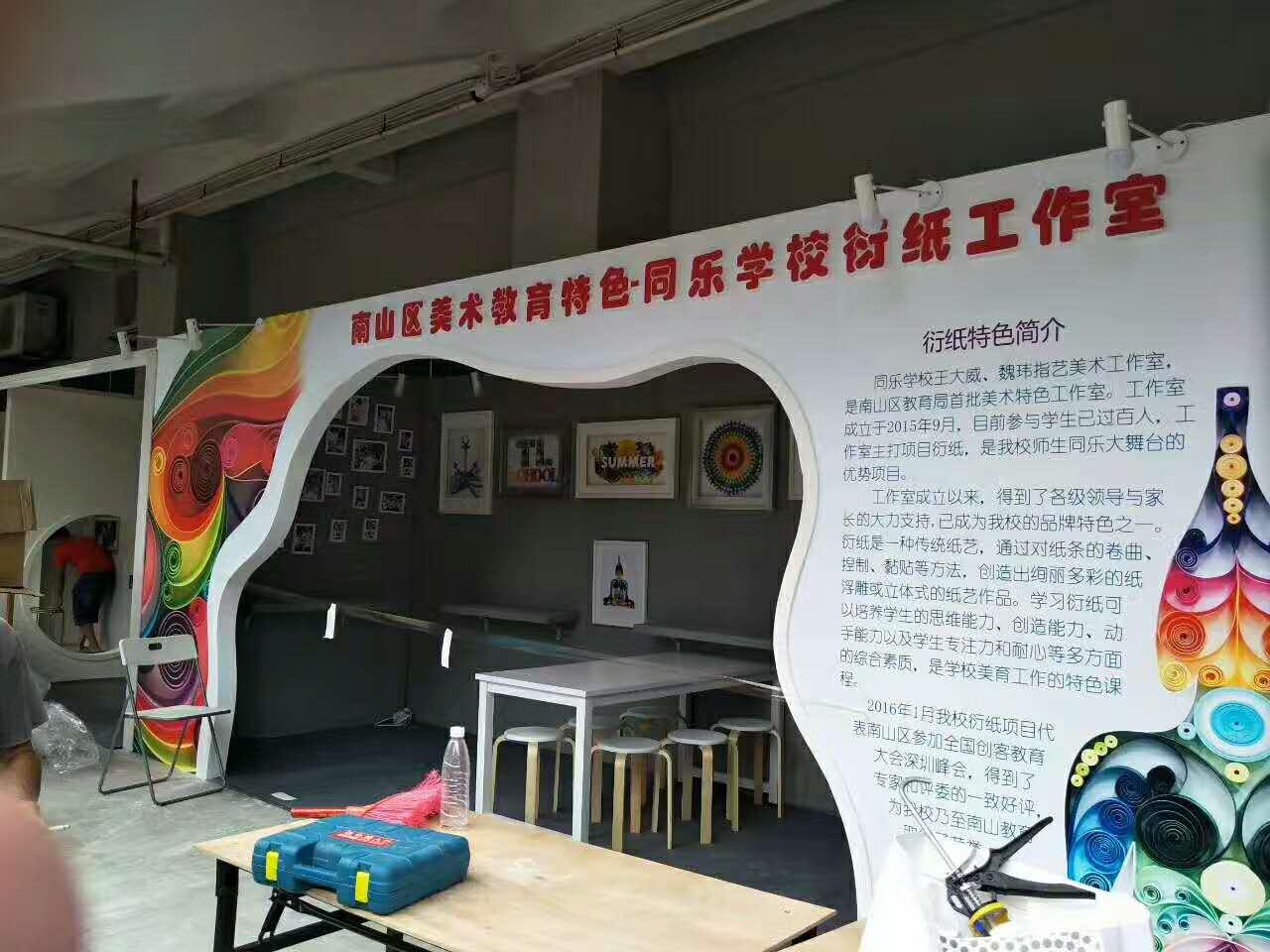 同乐学校工作室——工作室展示厅设计装修