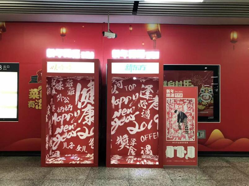 新年开运盒——地铁站陈列装饰