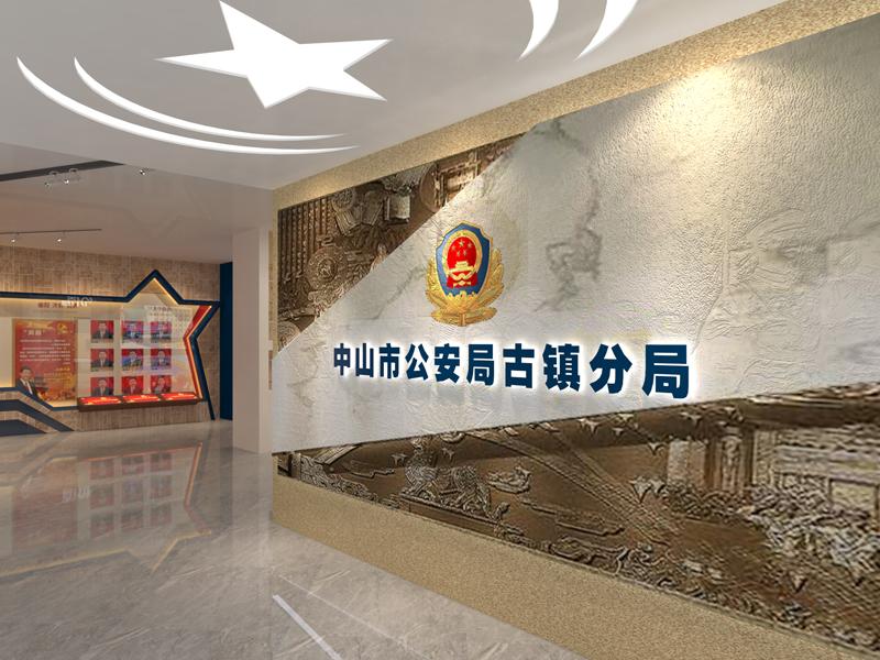 中山公安局——司法展厅设计装修