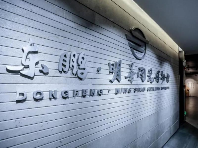 中国东鹏陶瓷博物馆——博物馆设计装修